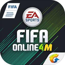 fifa online4手机版 v13.0.05