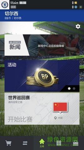 fifa online4手机版