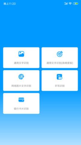 拍照识字app安卓最新版