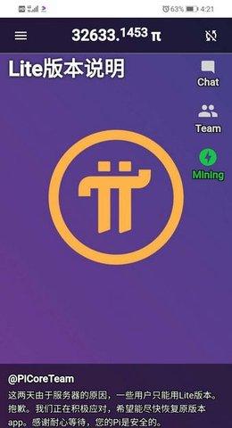 pi币挖矿app官方中文版