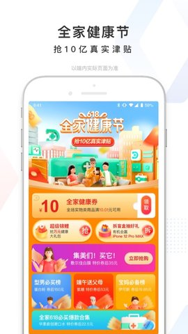 百度app最新版