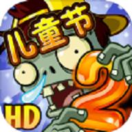 植物大战僵尸2国际版破解版 2.3.5