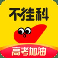 不掛科app最新破解版 2.0.0.1