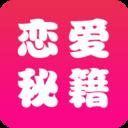 戀愛輔助器最新免費破解版app v21.04.22