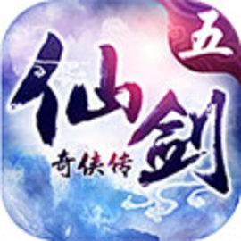 仙剑奇侠传5单机手机版 v7.5.0