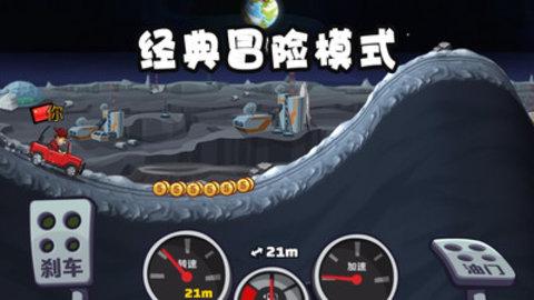 登山賽車2破解版2021