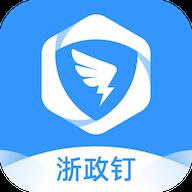 浙政钉2.0最新版app 2.3.0