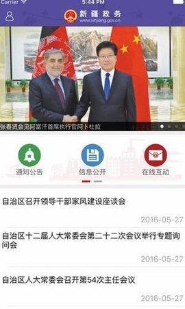 新疆政務服務app ios版