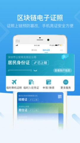 i深圳app免费安装 v3.4.0