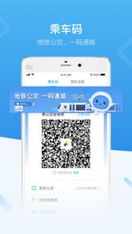 i深圳app免费安装