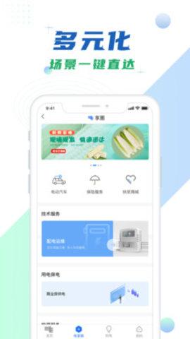 中國南方電網官網app