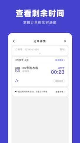 u凈app破解版免費洗衣
