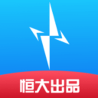 恒大星络充电通app 1.8.5
