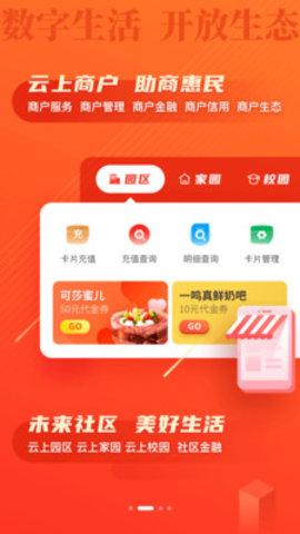 丰收互联app官方