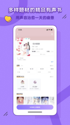 飯角app廣播劇