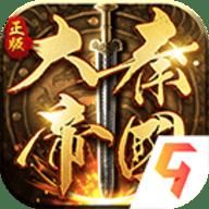 大秦帝国之帝国烽烟无限金币元宝破解版 8.0.0