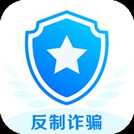 慧眼识诈防诈骗安装手机app v1.0.0.1001