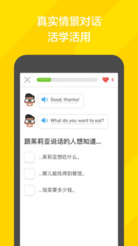 多邻国app最新版免费