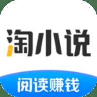 淘小說免費版賺錢app 7.6.7