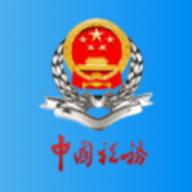 新疆税务社保缴费查询app v3.9.13