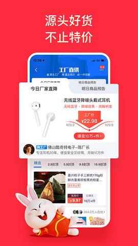 千牛賣家工作臺(現淘特app)