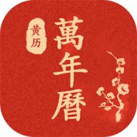 万年历日历农历app官方版 6.6