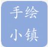 手绘小镇(旅游出行)手机客户端 v1.2.8