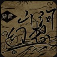 異世山河幻想游戲 6.0