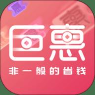 巨惠app官方版 1.9.0