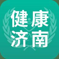 健康济南官方版app v2.0.1.1