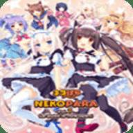 nekopara游戏安卓手机版 v1.3.3