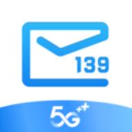139郵箱手機版客戶端 9.2.1