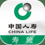 中国人寿app保险保单查询 v3.0.9