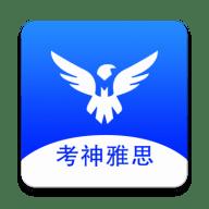 考神雅思app安卓版 v1.0.0