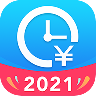 安心记加班app小时工记账 6.7.10