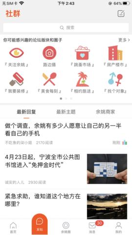 余姚生活网家政服务平台