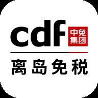 cdf海南免税app官网购物 7.1.0