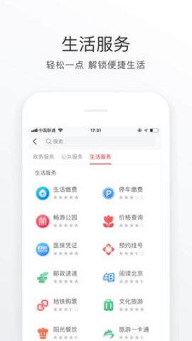 北京健康宝app官方苹果版
