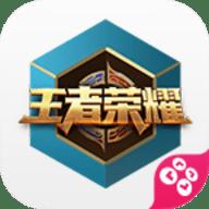 王者荣耀盒子官方版 v1.0.0