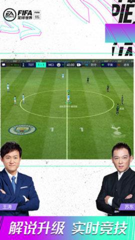 fifa足球世界免費領取5000點券