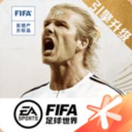 fifa足球世界免費領取5000點券 17.0.05