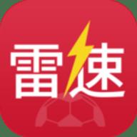 雷速体育安卓破解版 5.5.1