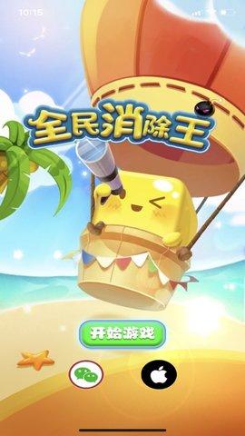 全民消除王红包游戏 v1.0.6