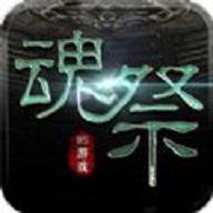 魂祭盗墓游戏 1.0