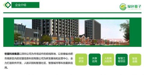 綠色籃子拼團官網app