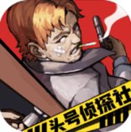 头号侦探社完整版 v1.2.2