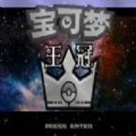 宝可梦王冠游戏 1.0