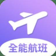 航空出行app 1.0.7