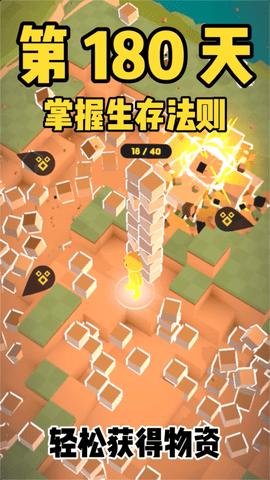爆炸与建造手机版 v1.0
