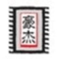豪杰超級解霸 8.0 sp2 簡體中文版(集娛樂/媒體文件制作和格式轉換)